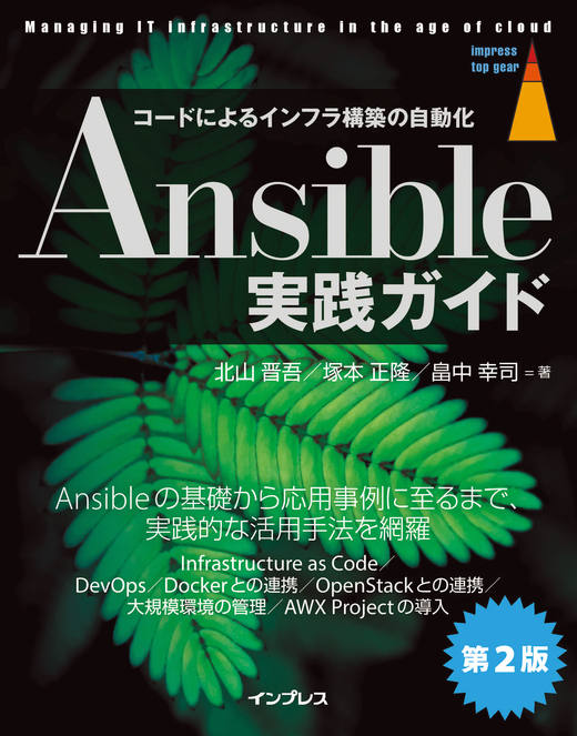 Ansible実践ガイド 第2版