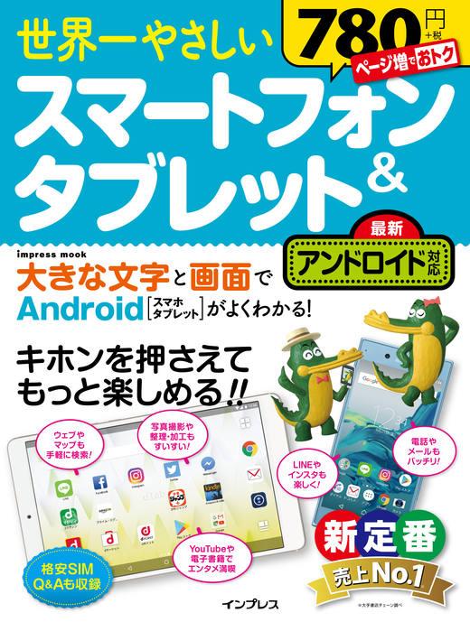 世界一やさしい スマートフォン&タブレット 最新アンドロイド対応
