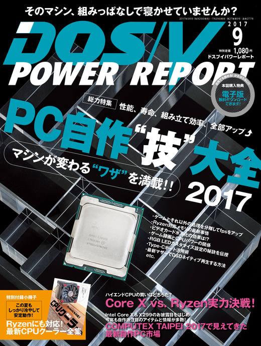 DOS/V POWER REPORT 2017年9月号