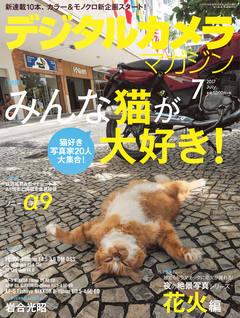 デジタルカメラマガジン 2017年7月号