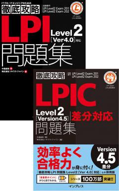 【合本】徹底攻略LPIC Level2問題集[Version 4.5]差分+[Version 4.0]対応