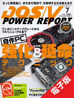 DOS/V POWER REPORT 2017年7月号
