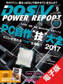 DOS/V POWER REPORT 2017年9月号