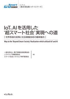 IoT、AIを活用した'超スマート社会'実現への道[世界各国の政策と社会基盤技術の最新動向]