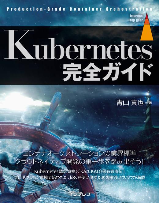 "Kubernetes完全ガイド"""