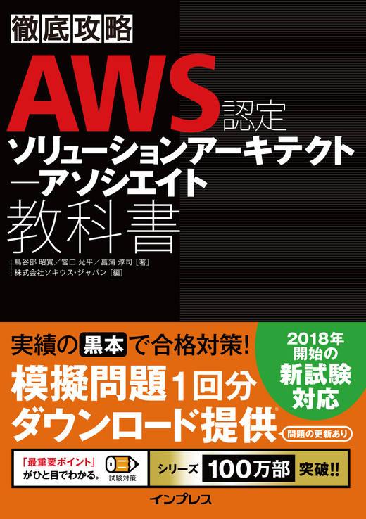 徹底攻略 AWS認定ソリューションアーキテクト アソシエイト教科書
