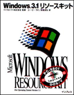 Windows 3.1リソースキット