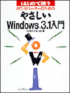 やさしいWindows3.1入門