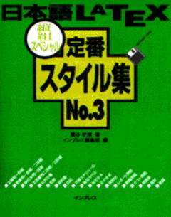 日本語LATEX定番スタイル集No.3
