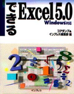 できるExcel5.0 Windows対応