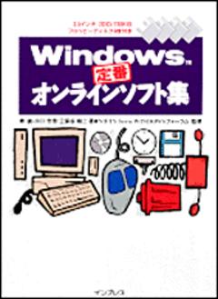 Windows定番オンラインソフト集