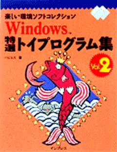 Windows特選トイプログラム集Vol.2