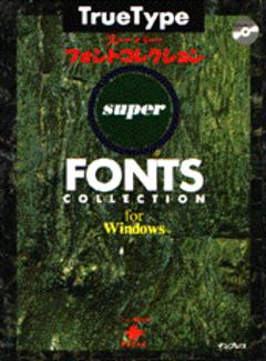 TrueTypeスーパーフォントコレクション for Windows