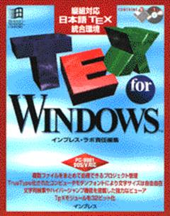縦組対応日本語TeX統合環境