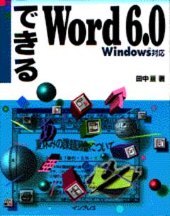 できるWord6.0 Windows対応