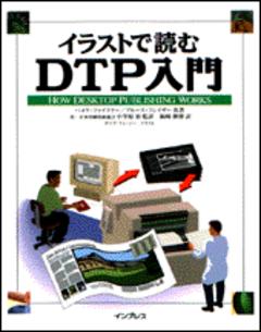イラストで読むDTP入門