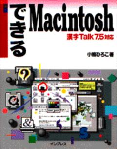 できるMacintosh 漢字Talk7.5対応