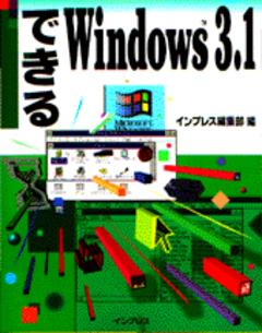 できるWindows 3.1