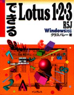できるLotus 1.2.3 R5J Windows対応
