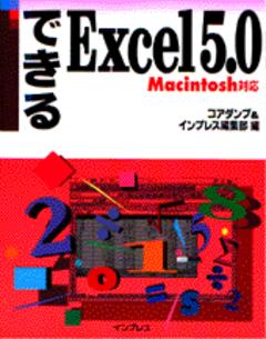 できるExcel5.0 Macintosh対応