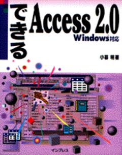できるAccess2.0 Windows対応