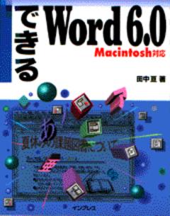 できるWord6.0 Macintosh対応