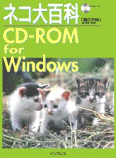 ネコ大百科CD-ROM for Windows