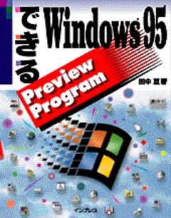 できるWindows 95 Preview Program