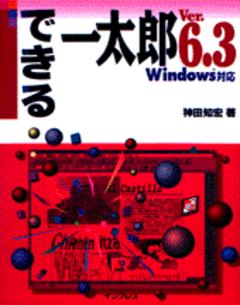 できる一太郎 Ver.6.3 Windows対応