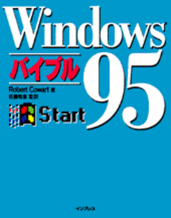 Windows 95 バイブル