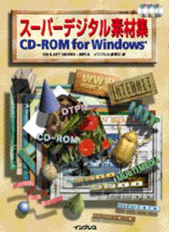 スーパーデジタル素材集 CD-ROM for Windows