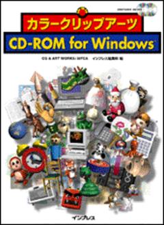 カラークリップアーツ CD-ROM for Windows