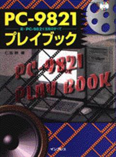 PC-9821プレイブック  新・9821活用のすべて