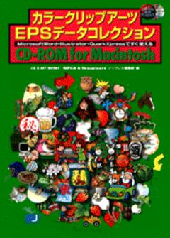 カラークリップアーツ EPSデータコレクション CD-ROM for Macintosh