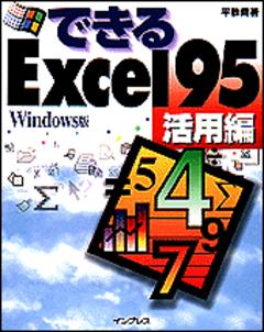 できるExcel95 活用編 Windows版