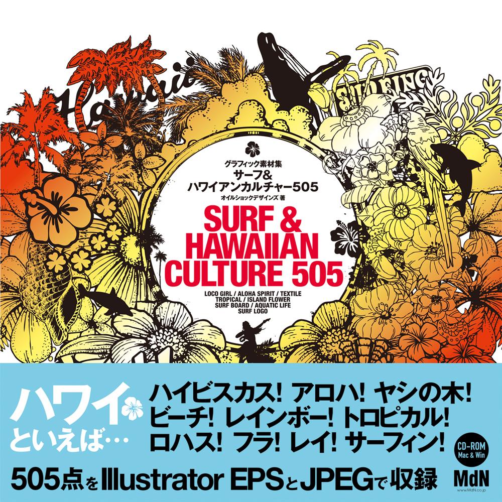 グラフィック素材集 サーフ&ハワイアンカルチャー505