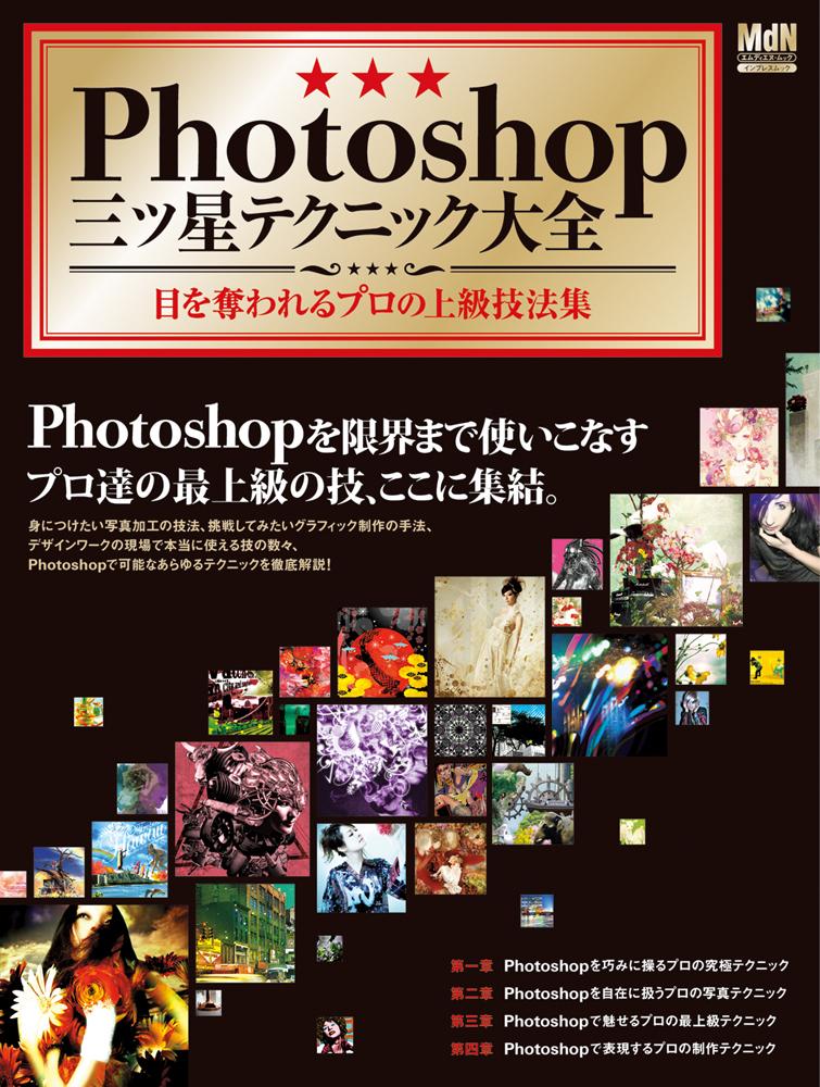 Photoshop三ツ星テクニック大全