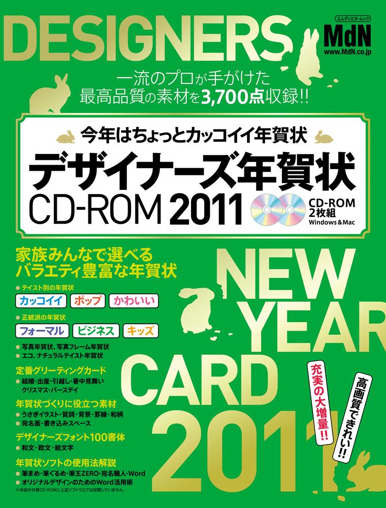 今年はちょっとカッコイイ年賀状 デザイナーズ年賀状CD-ROM2011