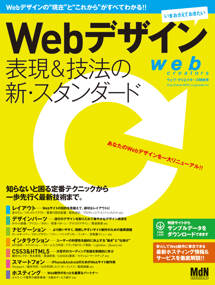web creators特別号 Webデザイン表現&技法の新・スタンダード