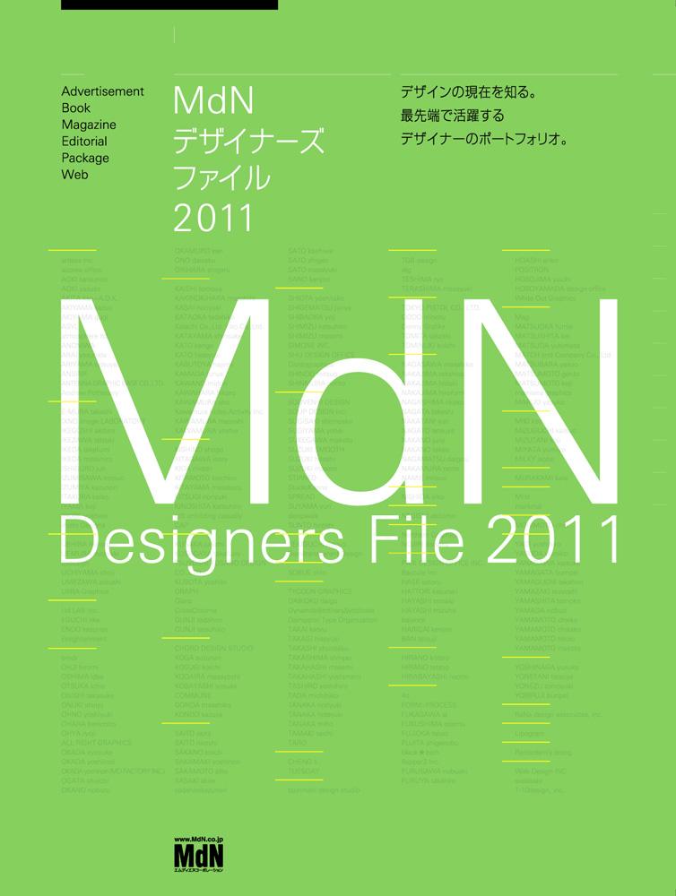 MdNデザイナーズファイル2011