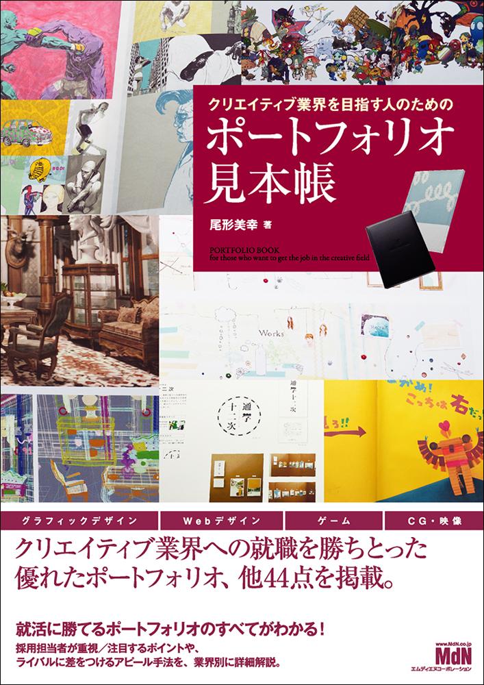 クリエイティブ業界を目指す人のための ポートフォリオ見本帳