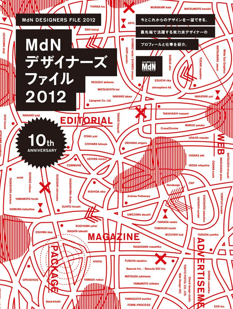 MdNデザイナーズファイル2012