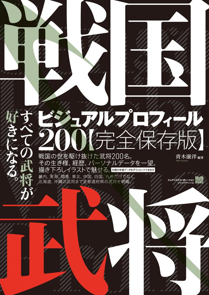 戦国武将ビジュアルプロフィール200 完全保存版