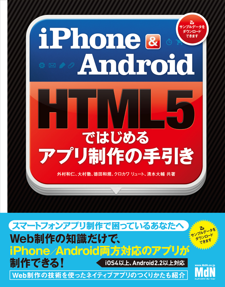 iPhone & Android HTML5ではじめるアプリ制作の手引き