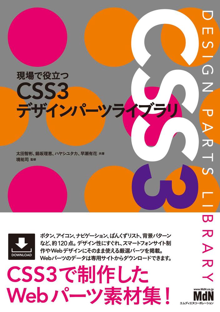 現場で役立つCSS3デザインパーツライブラリ