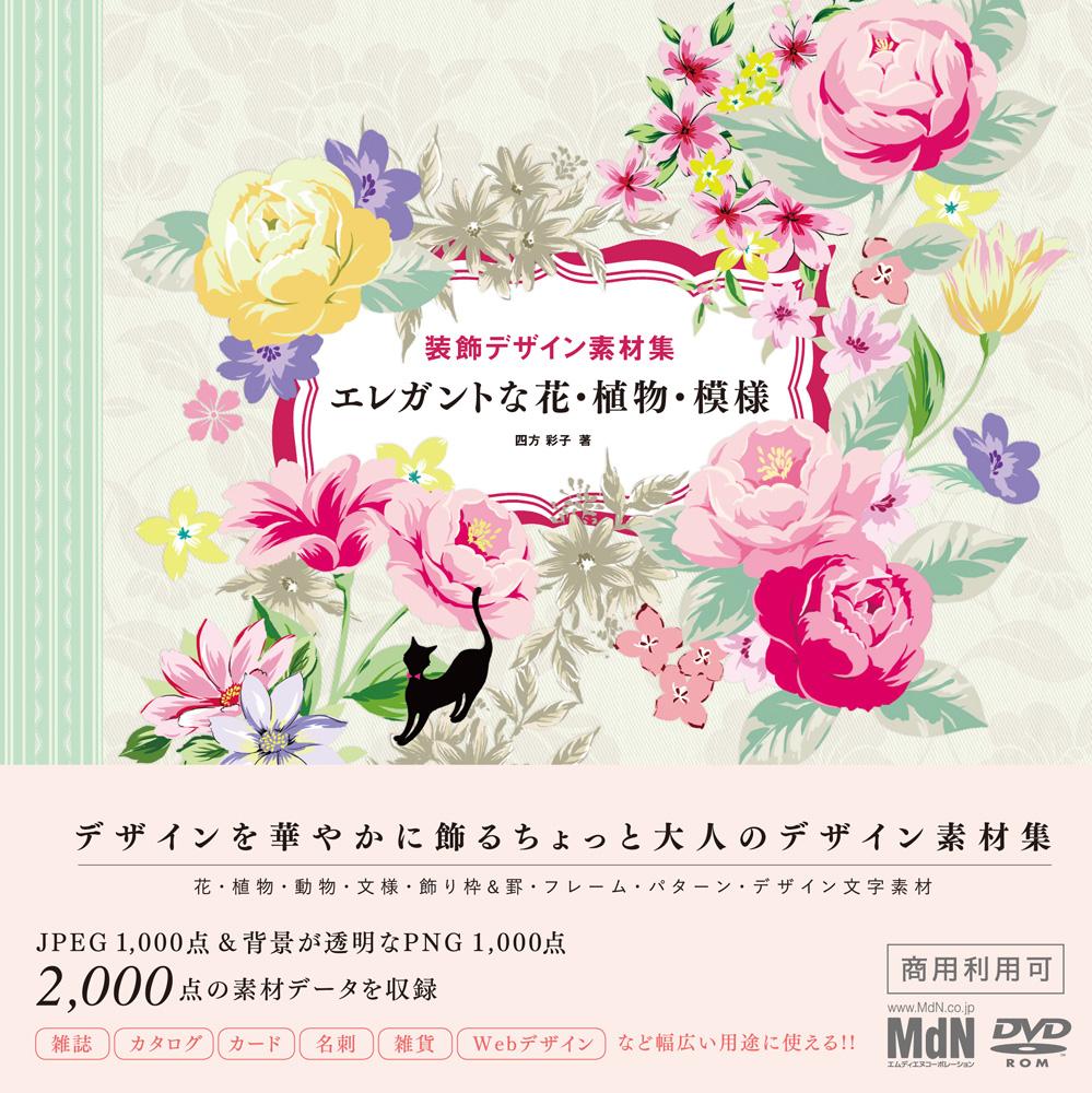 装飾デザイン素材集 エレガントな花・植物・模様