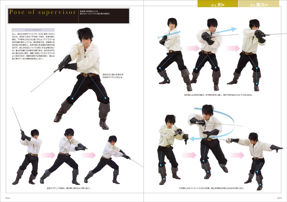 Ə�ける! 'n�&魔法の格闘ポーズ Â�タイル図鑑 Ã�ザイン関連の雑誌・書籍を出版するmdnのwebサイト Mdn