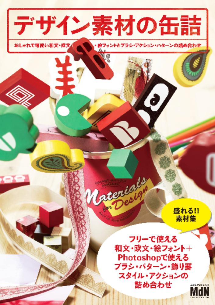 デザイン素材の缶詰 おしゃれで可愛い和文・欧文・絵フォントとブラシ・アクション・パターンの詰め合わせ
