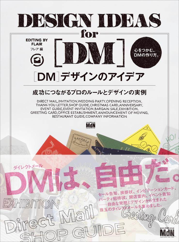 [DM]デザインのアイデア 成功につながるプロのルールとデザインの実例