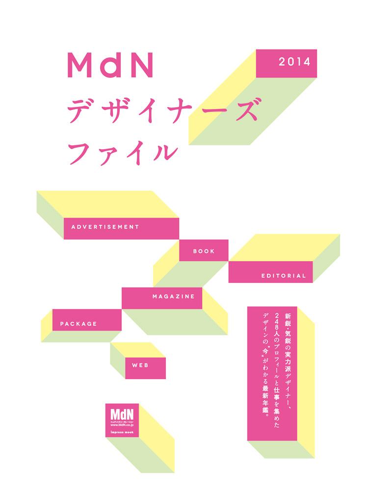MdNデザイナーズファイル2014